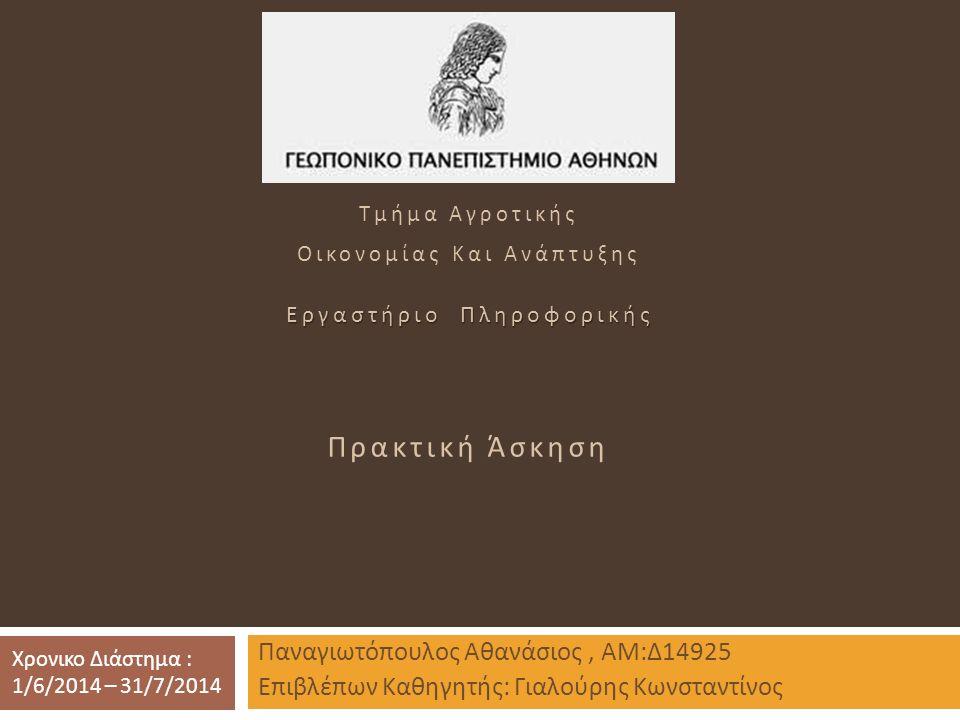 Τμήμα Αγροτικής Οικονομίας Και Ανάπτυξης Παναγιωτόπουλος Αθανάσιος, ΑΜ : Δ 14925 Επιβλέπων Καθηγητής : Γιαλούρης Κωνσταντίνος Χρονικο Διάστημα : 1/6/2