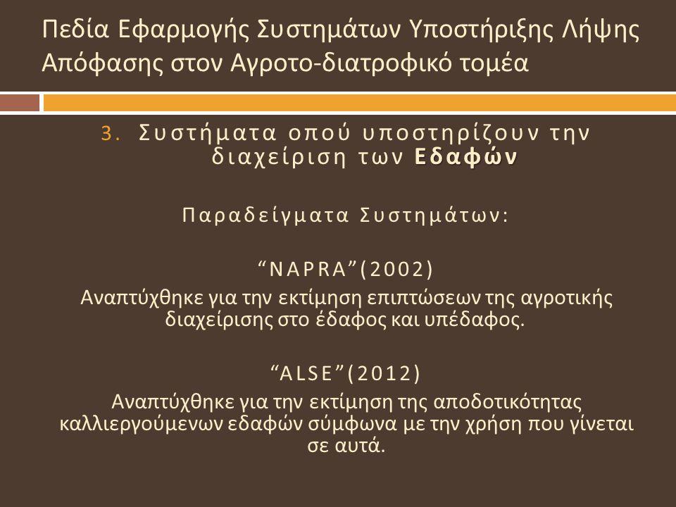 """Εδαφών 3. Συστήματα οπού υποστηρίζουν την διαχείριση των Εδαφών Παραδείγματα Συστημάτων : """"NAPRA""""(2002) Αναπτύχθηκε για την εκτίμηση επιπτώσεων της αγ"""