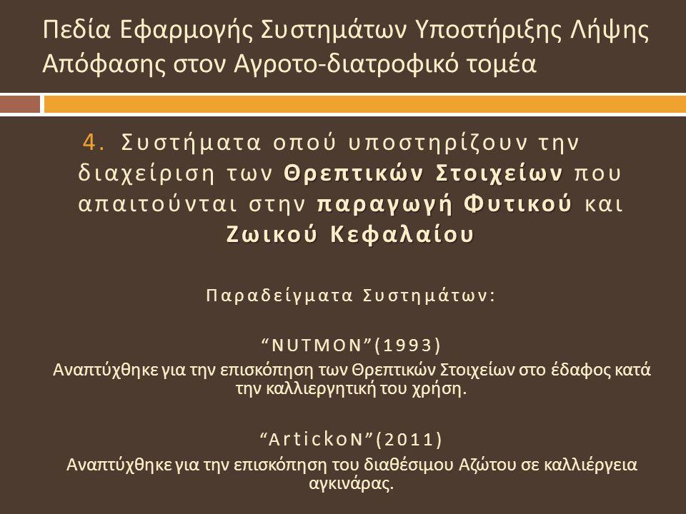"""Πεδία Εφαρμογής Συστημάτων Υποστήριξης Λήψης Απόφασης στον Αγροτο - διατροφικό τομέα Παραδείγματα Συστημάτων : """"NUTMON""""(1993) Αναπτύχθηκε για την επισ"""
