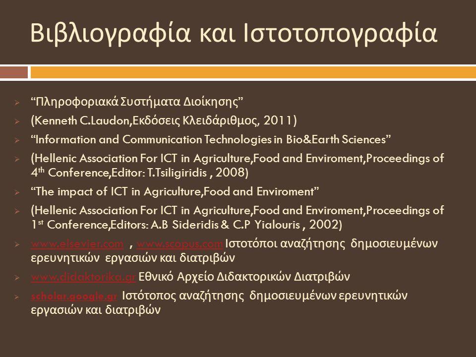 """Βιβλιογραφία και Ιστοτοπογραφία  """" Πληροφοριακά Συστήματα Διοίκησης """"  (Kenneth C.Laudon, Εκδόσεις Κλειδάριθμος, 2011)  """"Information and Communicat"""