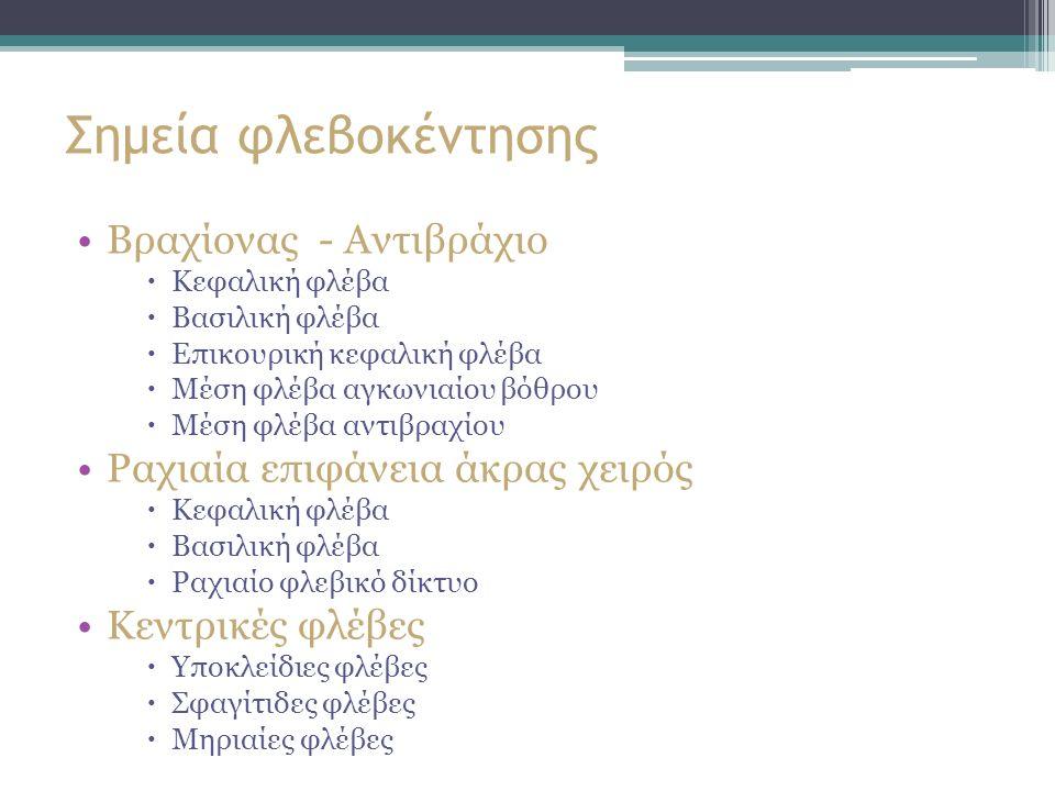 Σημεία φλεβοκέντησης Βραχίονας - Αντιβράχιο  Κεφαλική φλέβα  Βασιλική φλέβα  Επικουρική κεφαλική φλέβα  Μέση φλέβα αγκωνιαίου βόθρου  Μέση φλέβα