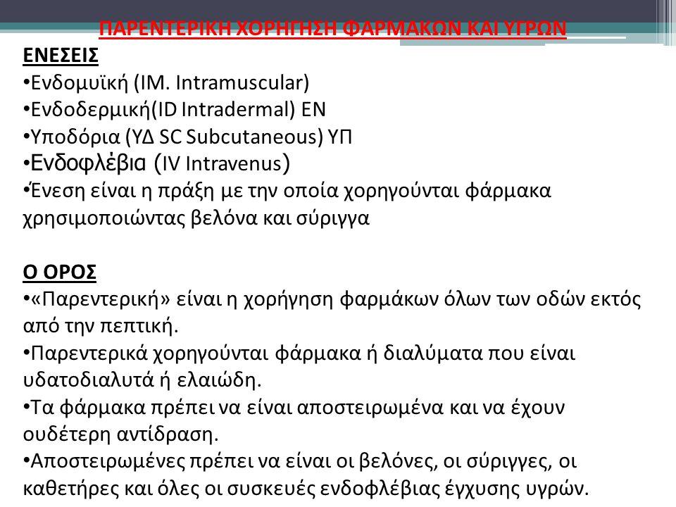 ΠΑΡΕΝΤEΡΙΚΗ ΧΟΡΗΓΗΣΗ ΦΑΡΜΑΚΩΝ ΚΑΙ ΥΓΡΩΝ ΕΝΕΣΕΙΣ Ενδομυϊκή (IM. Intramuscular) Ενδοδερμική(ID Intradermal) EN Υποδόρια (ΥΔ SC Subcutaneous) ΥΠ Ενδοφλέβ