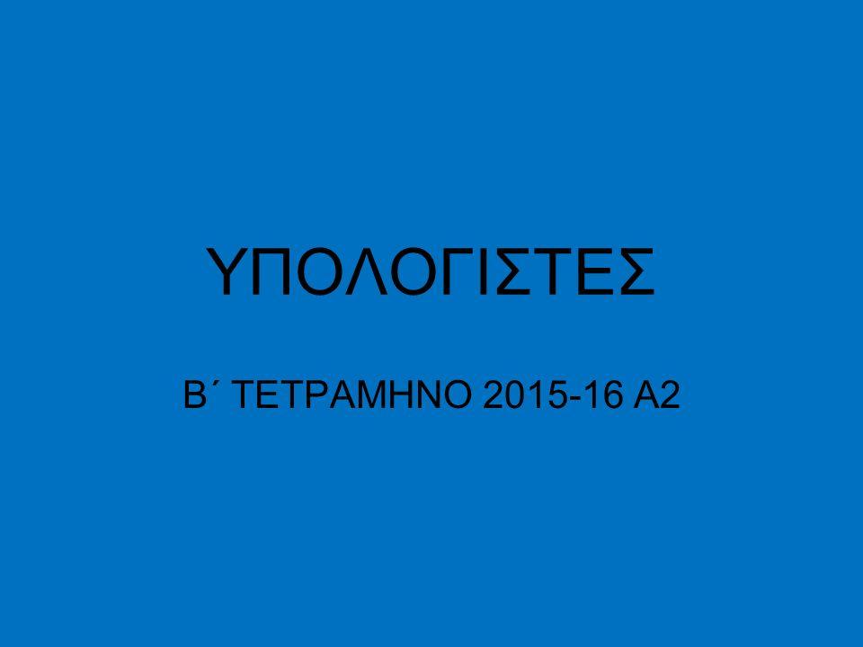 ΥΠΟΛΟΓΙΣΤΕΣ Β΄ ΤΕΤΡΑΜΗΝΟ 2015-16 Α2