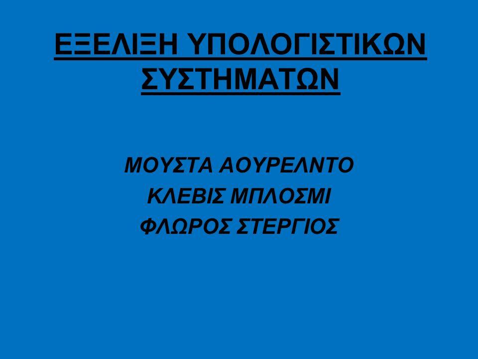 ΚΙΝΔΥΝΟΙ-ΑΣΦΑΛΗΣ ΧΡΗΣΗ Βασίλης Παλησίδης Αποστόλης Σισμάνης Θανάσης Μήχος