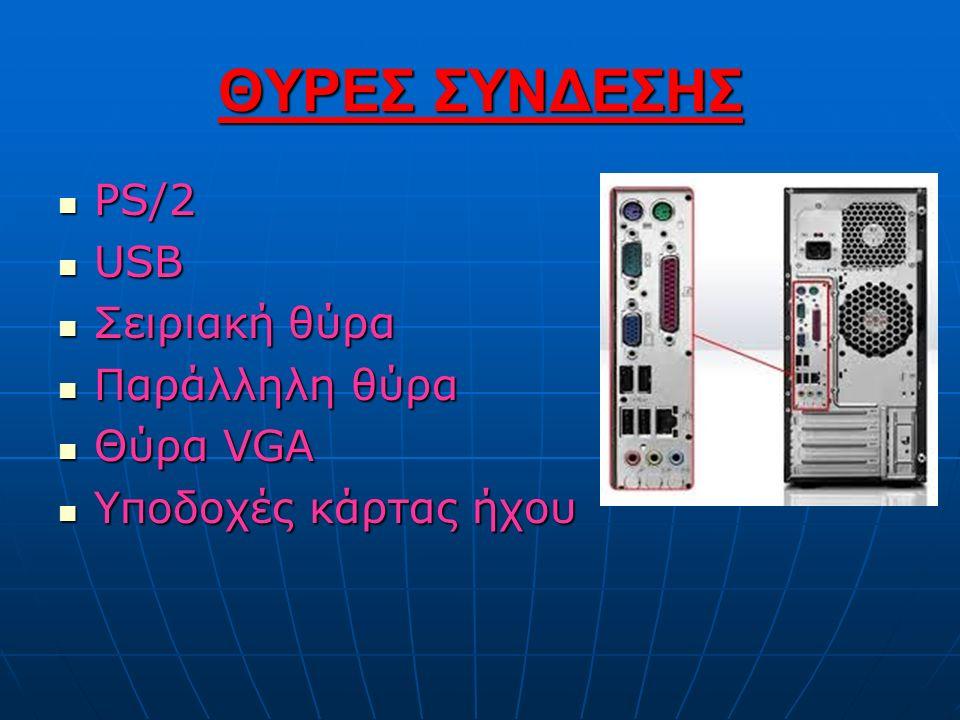 ΘΥΡΕΣ ΣΥΝΔΕΣΗΣ PS/2 PS/2 USB USB Σειριακή θύρα Σειριακή θύρα Παράλληλη θύρα Παράλληλη θύρα Θύρα VGA Θύρα VGA Υποδοχές κάρτας ήχου Υποδοχές κάρτας ήχου