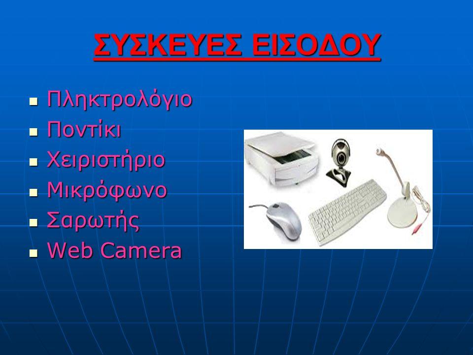 ΣΥΣΚΕΥΕΣ ΕΙΣΟΔΟΥ Πληκτρολόγιο Πληκτρολόγιο Ποντίκι Ποντίκι Χειριστήριο Χειριστήριο Μικρόφωνο Μικρόφωνο Σαρωτής Σαρωτής Web Camera Web Camera