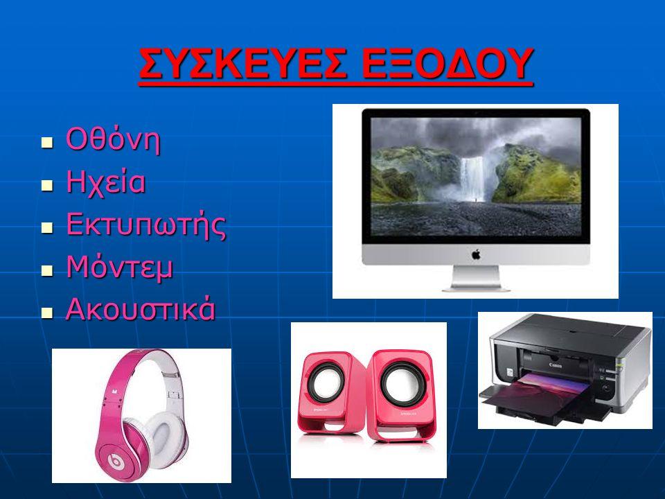 ΣΥΣΚΕΥΕΣ ΕΞΟΔΟΥ Οθόνη Οθόνη Ηχεία Ηχεία Εκτυπωτής Εκτυπωτής Μόντεμ Μόντεμ Ακουστικά Ακουστικά