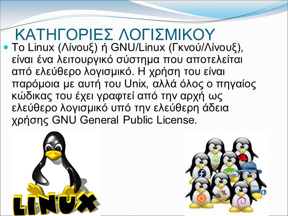 ΚΑΤΗΓΟΡΙΕΣ ΛΟΓΙΣΜΙΚΟΥ Το Linux (Λίνουξ) ή GNU/Linux (Γκνού/Λίνουξ), είναι ένα λειτουργικό σύστημα που αποτελείται από ελεύθερο λογισμικό.