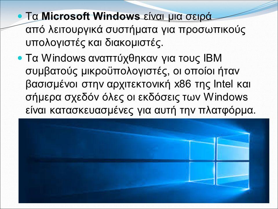 Τα Microsoft Windows είναι μια σειρά από λειτουργικά συστήματα για προσωπικούς υπολογιστές και διακομιστές. Tα Windows αναπτύχθηκαν για τους IBM συμβα