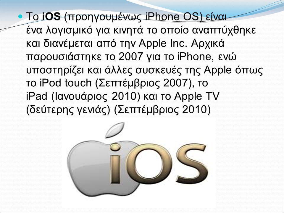 Το iOS (προηγουμένως iPhone OS) είναι ένα λογισμικό για κινητά το οποίο αναπτύχθηκε και διανέμεται από την Apple Inc.