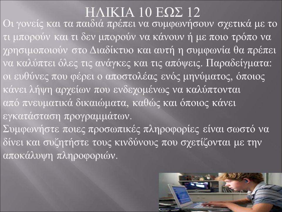 ΗΛΙΚΙΑ 10 ΕΩΣ 12 Οι γονείς και τα παιδιά πρέπει να συμφωνήσουν σχετικά με το τι μπορούν και τι δεν μπορούν να κάνουν ή με ποιο τρόπο να χρησιμοποιούν