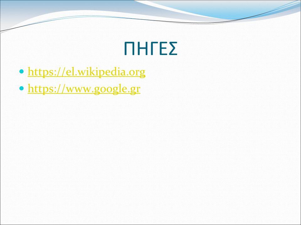 ΠΗΓΕΣ https://el.wikipedia.org https://www.google.gr