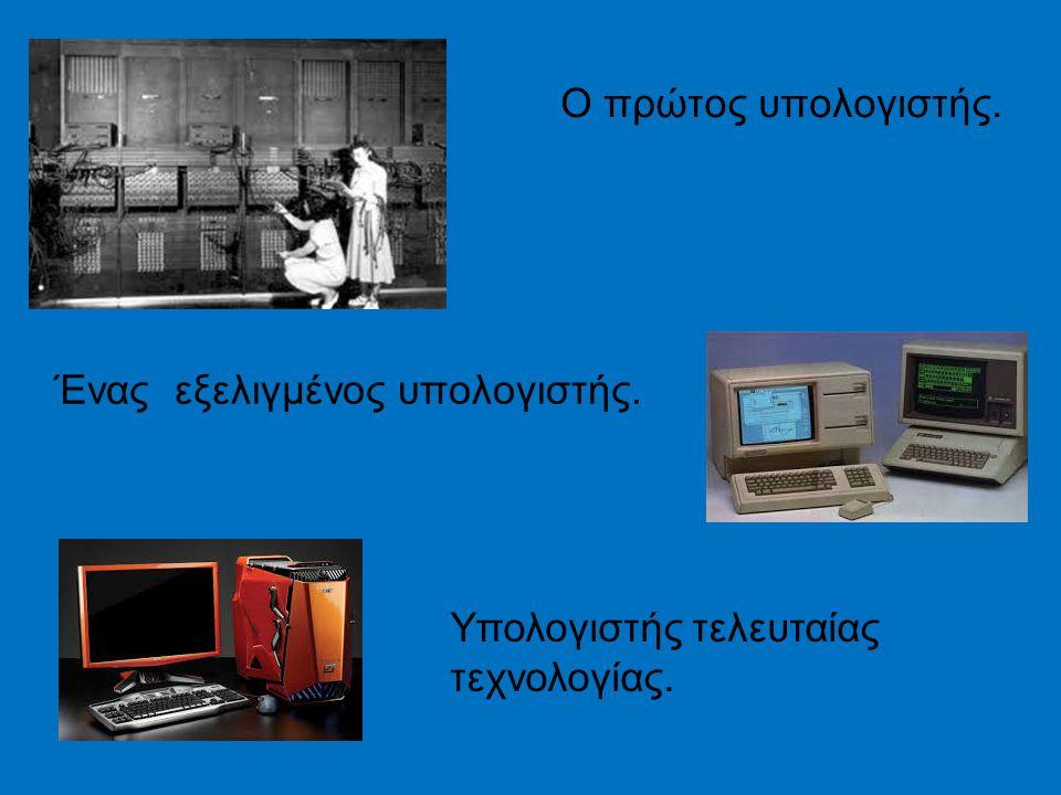 Ένας εξελιγμένος υπολογιστής. Ο πρώτος υπολογιστής. Υπολογιστής τελευταίας τεχνολογίας.