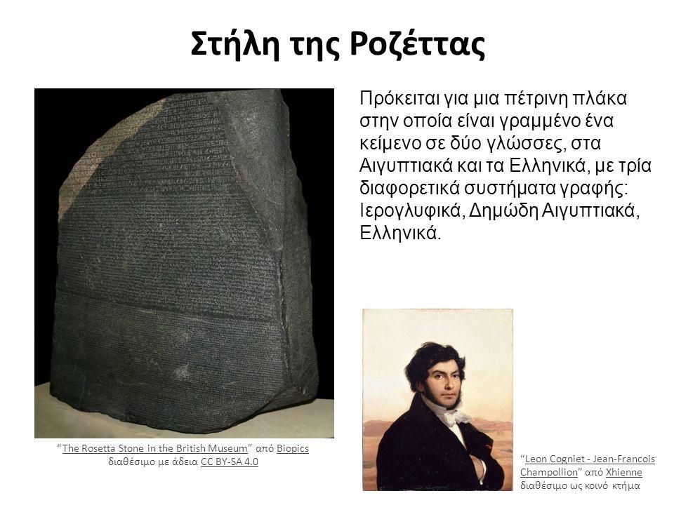 Στήλη της Ροζέττας Πρόκειται για μια πέτρινη πλάκα στην οποία είναι γραμμένο ένα κείμενο σε δύο γλώσσες, στα Αιγυπτιακά και τα Ελληνικά, με τρία διαφορετικά συστήματα γραφής: Ιερογλυφικά, Δημώδη Αιγυπτιακά, Ελληνικά.