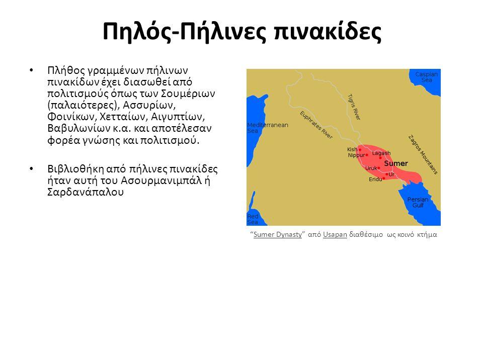 Πηλός-Πήλινες πινακίδες Πλήθος γραμμένων πήλινων πινακίδων έχει διασωθεί από πολιτισμούς όπως των Σουμέριων (παλαιότερες), Ασσυρίων, Φοινίκων, Χετταίων, Αιγυπτίων, Βαβυλωνίων κ.α.
