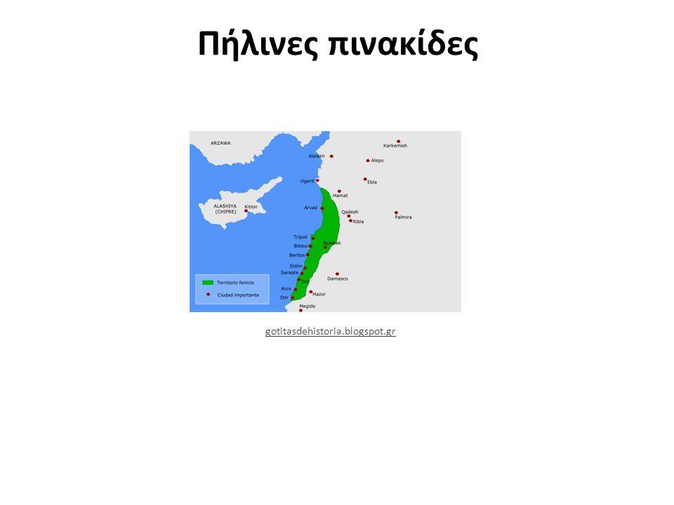 Πήλινες πινακίδες gotitasdehistoria.blogspot.gr