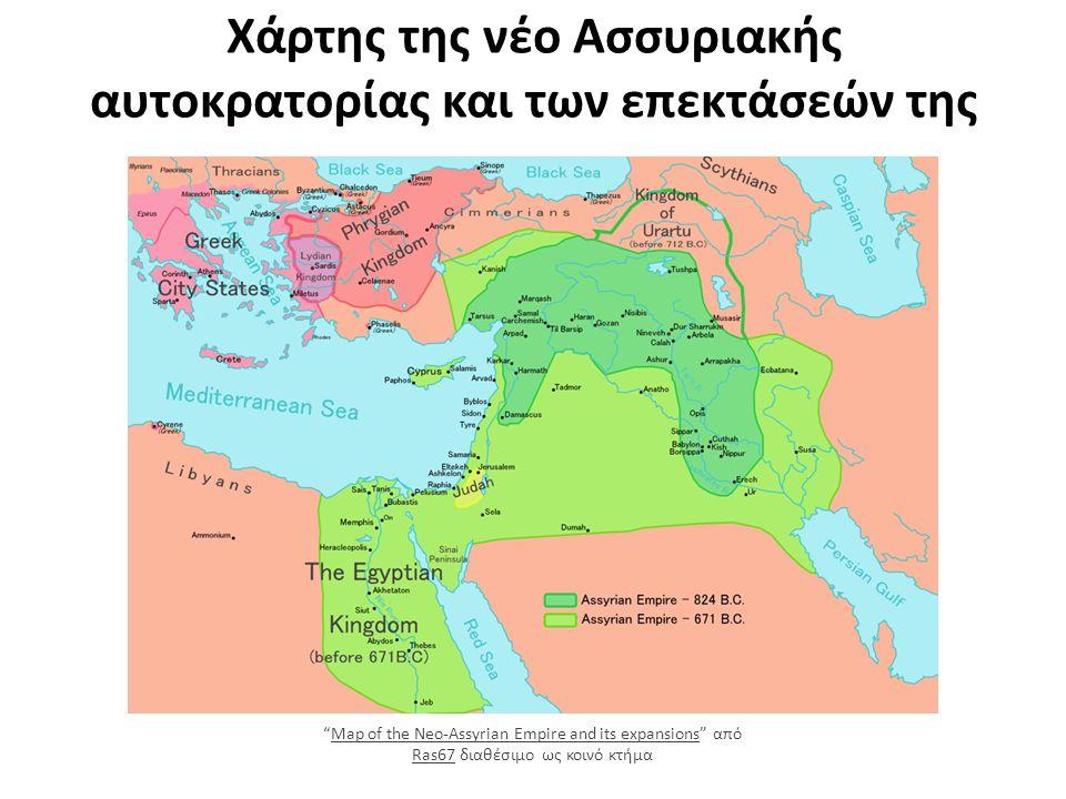 Χάρτης της νέο Ασσυριακής αυτοκρατορίας και των επεκτάσεών της Map of the Neo-Assyrian Empire and its expansions από Ras67 διαθέσιμο ως κοινό κτήμαMap of the Neo-Assyrian Empire and its expansions Ras67