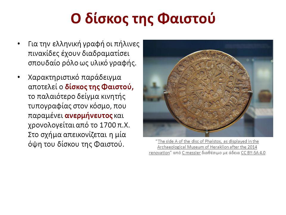 Ο δίσκος της Φαιστού Για την ελληνική γραφή οι πήλινες πινακίδες έχουν διαδραματίσει σπουδαίο ρόλο ως υλικό γραφής.