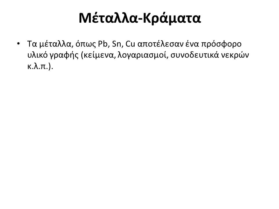 Μέταλλα-Κράματα Τα μέταλλα, όπως Pb, Sn, Cu αποτέλεσαν ένα πρόσφορο υλικό γραφής (κείμενα, λογαριασμοί, συνοδευτικά νεκρών κ.λ.π.).