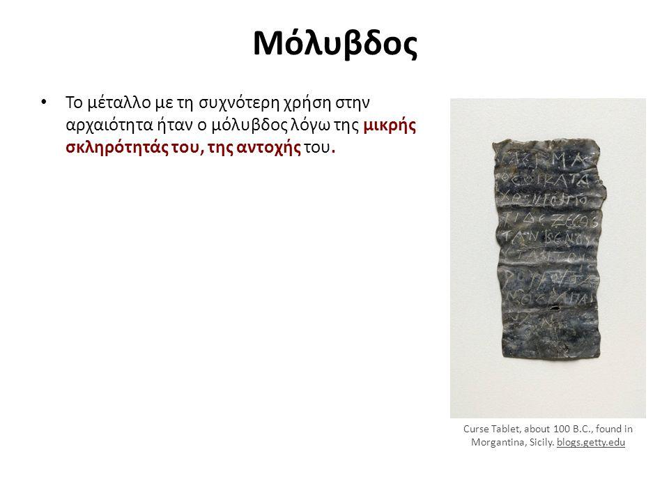 Μόλυβδος Το μέταλλο με τη συχνότερη χρήση στην αρχαιότητα ήταν ο μόλυβδος λόγω της μικρής σκληρότητάς του, της αντοχής του.