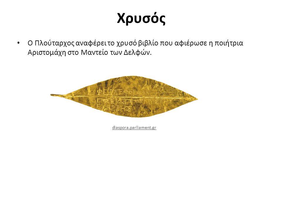 Χρυσός Ο Πλούταρχος αναφέρει το χρυσό βιβλίο που αφιέρωσε η ποιήτρια Αριστομάχη στο Μαντείο των Δελφών.