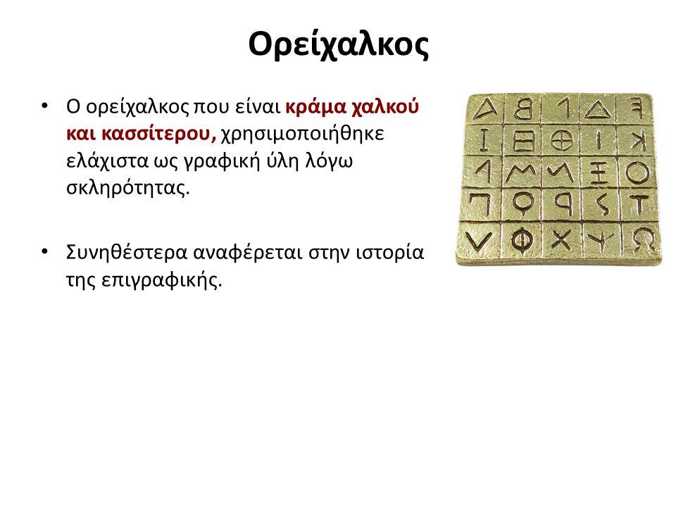 Ορείχαλκος Ο ορείχαλκος που είναι κράμα χαλκού και κασσίτερου, χρησιμοποιήθηκε ελάχιστα ως γραφική ύλη λόγω σκληρότητας.