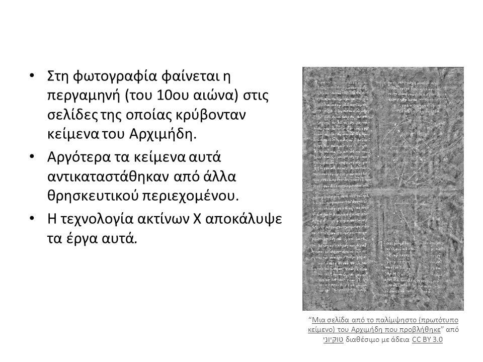 Στη φωτογραφία φαίνεται η περγαμηνή (του 10ου αιώνα) στις σελίδες της οποίας κρύβονταν κείμενα του Αρχιμήδη.