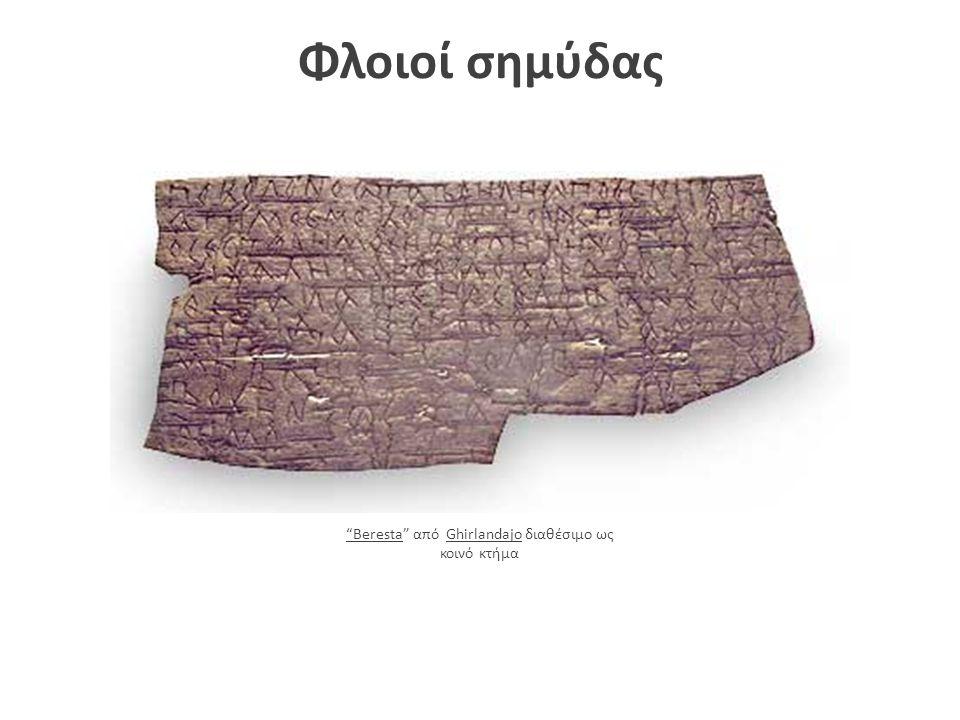Φλοιοί σημύδας Beresta Beresta από Ghirlandajo διαθέσιμο ως κοινό κτήμαGhirlandajo