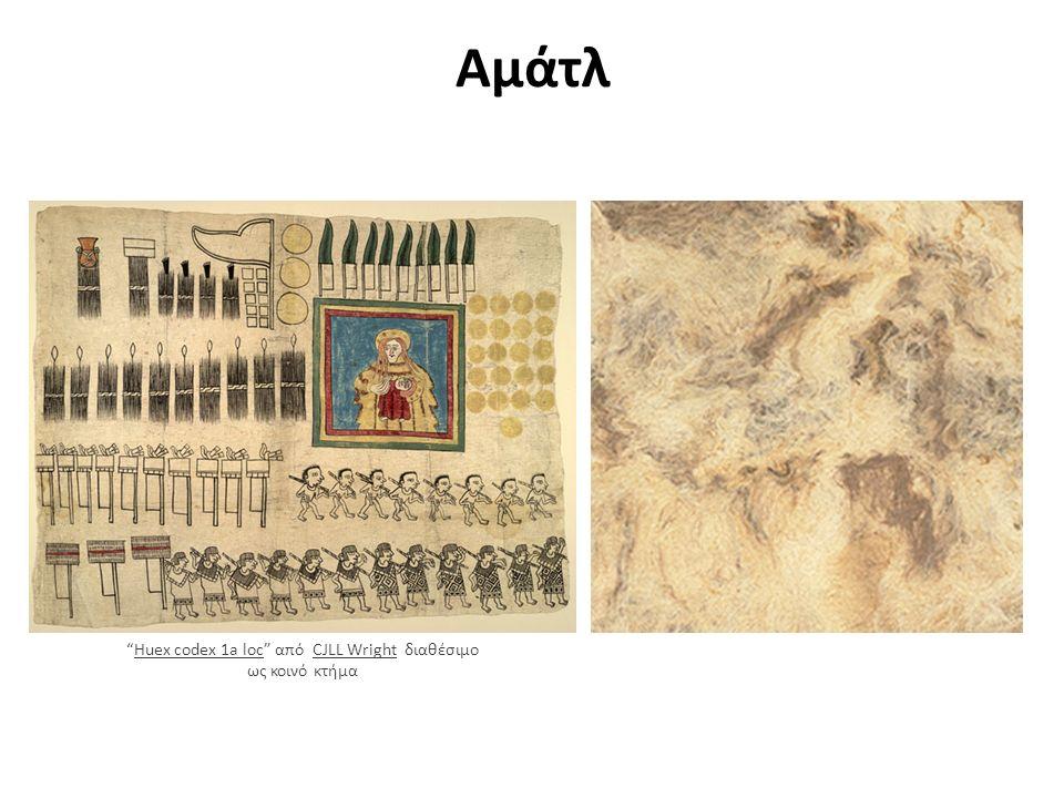 Αμάτλ Huex codex 1a loc από CJLL Wright διαθέσιμο ως κοινό κτήμαHuex codex 1a locCJLL Wright