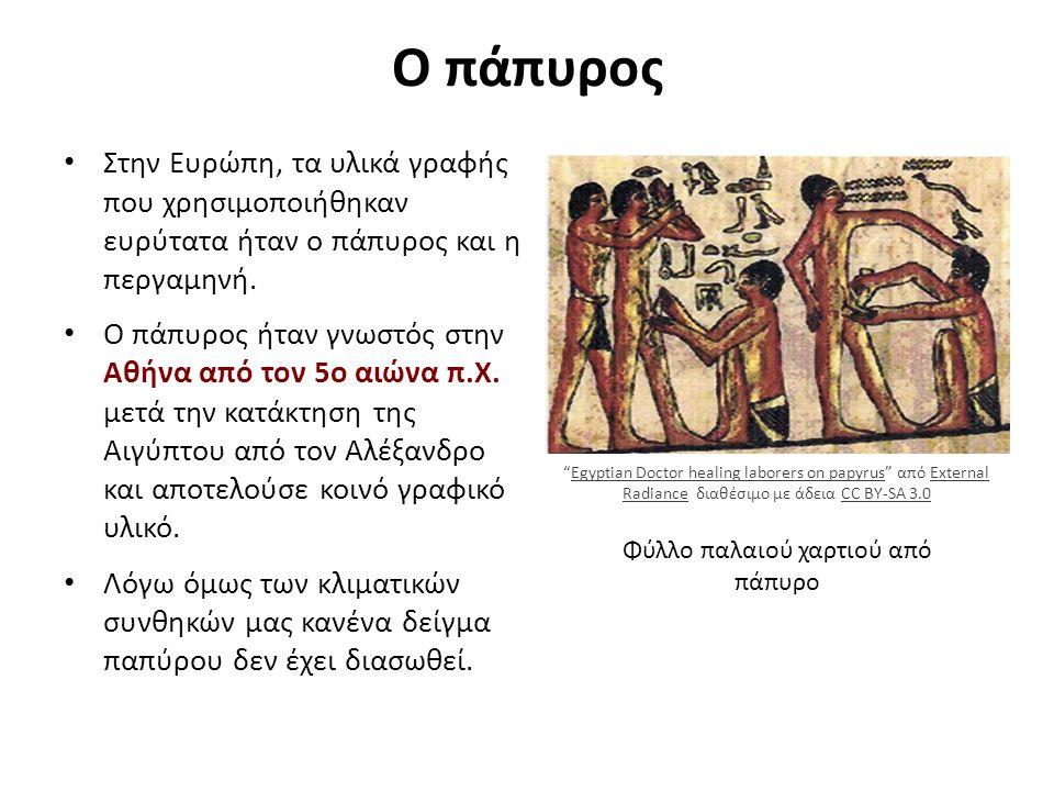 Ο πάπυρος Στην Ευρώπη, τα υλικά γραφής που χρησιμοποιήθηκαν ευρύτατα ήταν ο πάπυρος και η περγαμηνή.
