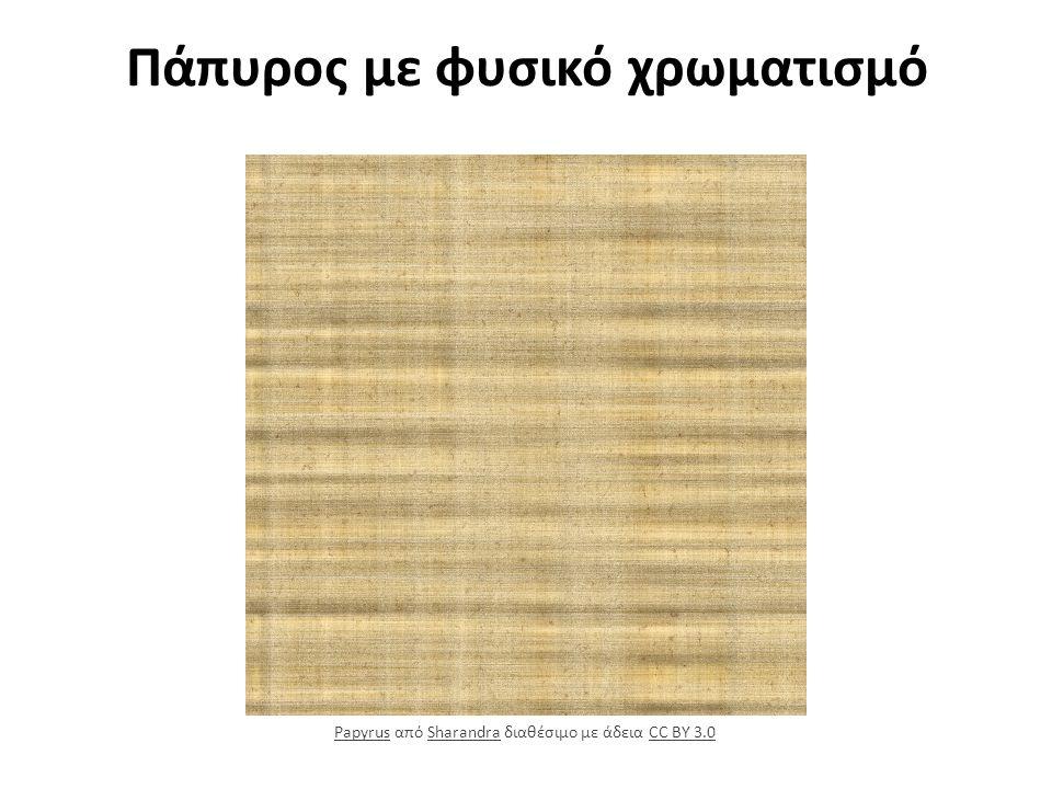 Πάπυρος με φυσικό χρωματισμό PapyrusPapyrus από Sharandra διαθέσιμο με άδεια CC BY 3.0SharandraCC BY 3.0