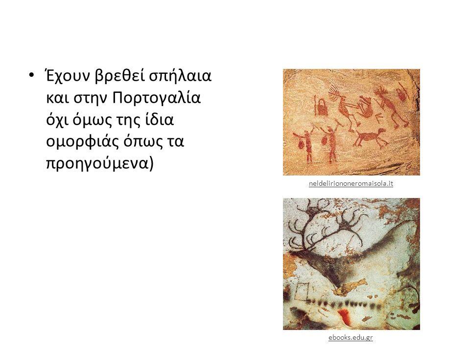 Έχουν βρεθεί σπήλαια και στην Πορτογαλία όχι όμως της ίδια ομορφιάς όπως τα προηγούμενα) neldeliriononeromaisola.it ebooks.edu.gr