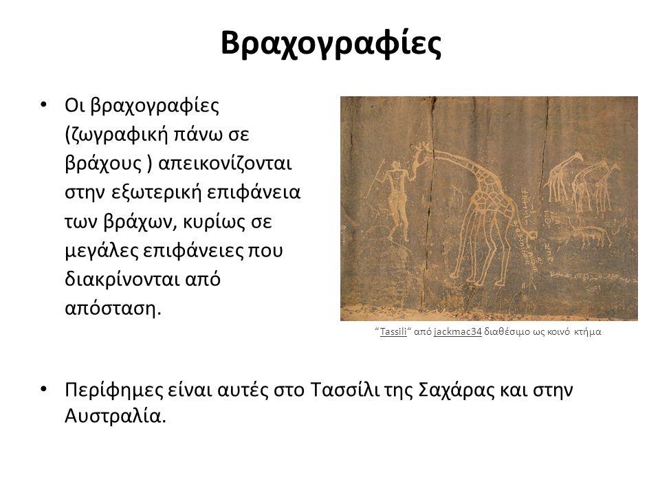 Βραχογραφίες Οι βραχογραφίες (ζωγραφική πάνω σε βράχους ) απεικονίζονται στην εξωτερική επιφάνεια των βράχων, κυρίως σε μεγάλες επιφάνειες που διακρίνονται από απόσταση.