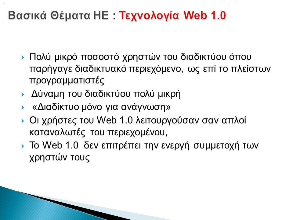   Πολύ μικρό ποσοστό χρηστών του διαδικτύου όπου παρήγαγε διαδικτυακό περιεχόμενο, ως επί το πλείστων προγραμματιστές  Δύναμη του διαδικτύου πολύ μικρή  «Διαδίκτυο μόνο για ανάγνωση»  Οι χρήστες του Web 1.0 λειτουργούσαν σαν απλοί καταναλωτές του περιεχομένου,  Το Web 1.0 δεν επιτρέπει την ενεργή συμμετοχή των χρηστών τους