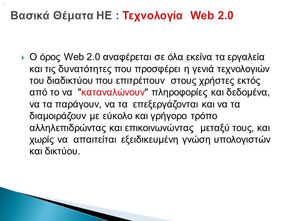   Ο όρος Web 2.0 αναφέρεται σε όλα εκείνα τα εργαλεία και τις δυνατότητες που προσφέρει η γενιά τεχνολογιών του διαδικτύου που επιτρέπουν στους χρήστες εκτός από το να καταναλώνουν πληροφορίες και δεδομένα, να τα παράγουν, να τα επεξεργάζονται και να τα διαμοιράζουν με εύκολο και γρήγορο τρόπο αλληλεπιδρώντας και επικοινωνώντας μεταξύ τους, και χωρίς να απαιτείται εξειδικευμένη γνώση υπολογιστών και δικτύου.