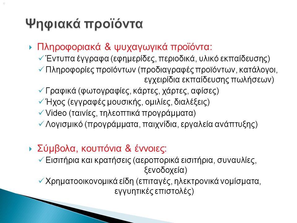   Πληροφοριακά & ψυχαγωγικά προϊόντα: Έντυπα έγγραφα (εφημερίδες, περιοδικά, υλικό εκπαίδευσης) Πληροφορίες προϊόντων (προδιαγραφές προϊόντων, κατάλογοι, εγχειρίδια εκπαίδευσης πωλήσεων) Γραφικά (φωτογραφίες, κάρτες, χάρτες, αφίσες) Ήχος (εγγραφές μουσικής, ομιλίες, διαλέξεις) Video (ταινίες, τηλεοπτικά προγράμματα) Λογισμικό (προγράμματα, παιχνίδια, εργαλεία ανάπτυξης)  Σύμβολα, κουπόνια & έννοιες: Εισιτήρια και κρατήσεις (αεροπορικά εισιτήρια, συναυλίες, ξενοδοχεία) Χρηματοοικονομικά είδη (επιταγές, ηλεκτρονικά νομίσματα, εγγυητικές επιστολές)