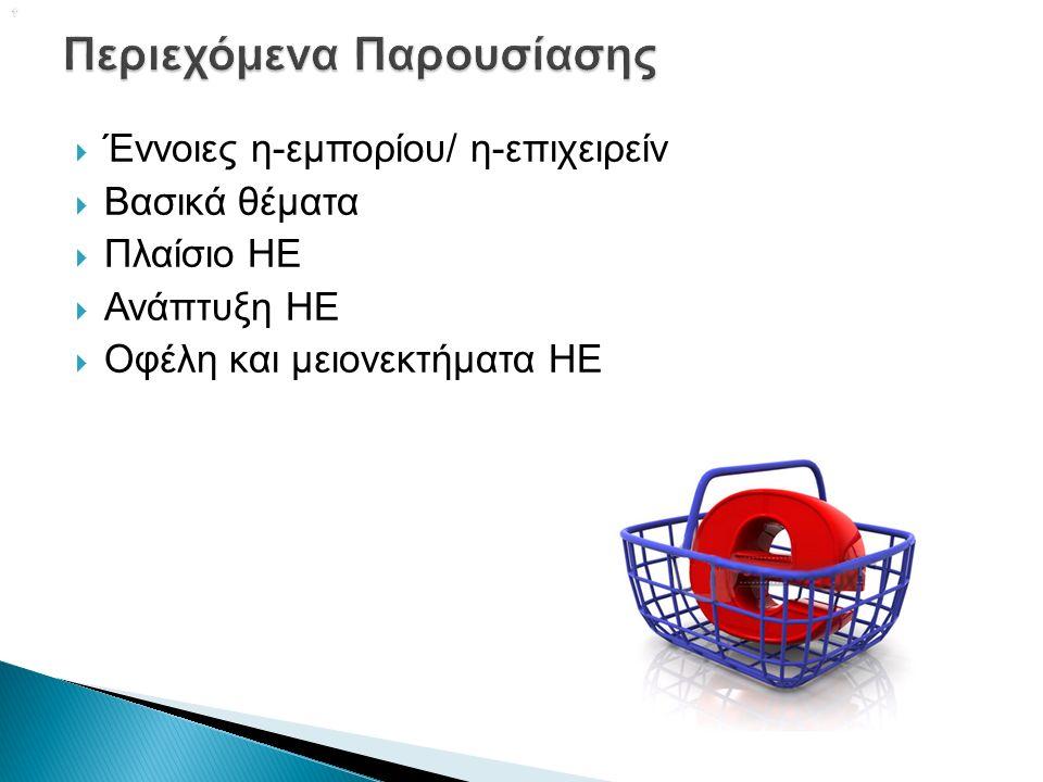   Νέες δυνατότητες προϊόντων ◦ Ανάλυση πληροφοριών από καταναλωτές: δημιουργία νέων προϊόντων ή εξειδίκευση υπαρχόντων με πρωτοποριακούς τρόπους (πχ εξατομικευμένα προϊόντα)
