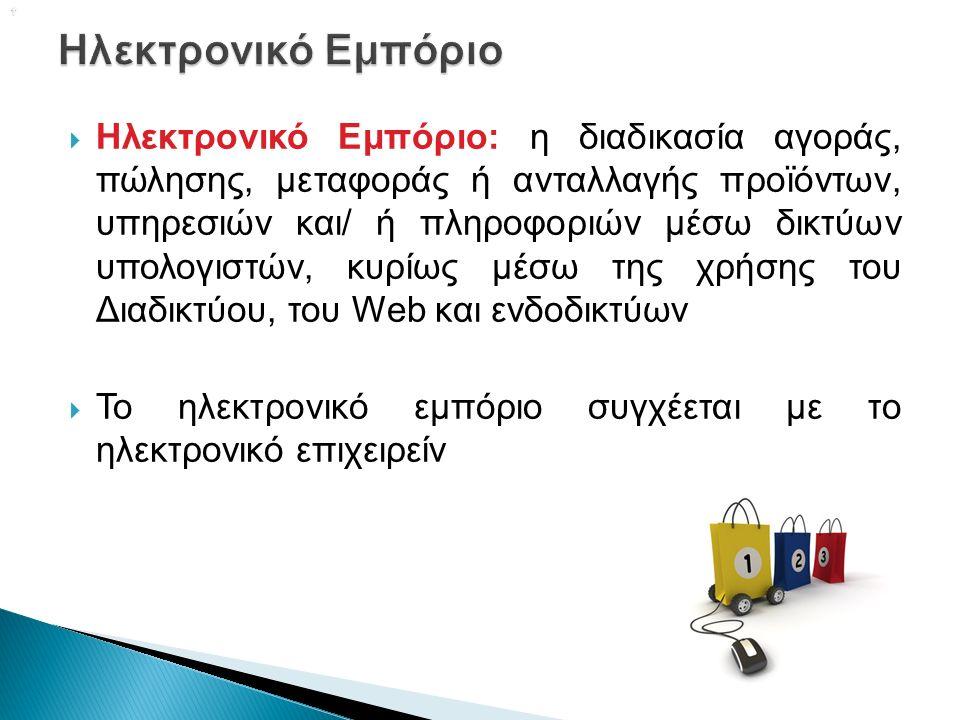   Ηλεκτρονικό Εμπόριο: η διαδικασία αγοράς, πώλησης, μεταφοράς ή ανταλλαγής προϊόντων, υπηρεσιών και/ ή πληροφοριών μέσω δικτύων υπολογιστών, κυρίως μέσω της χρήσης του Διαδικτύου, του Web και ενδοδικτύων  Το ηλεκτρονικό εμπόριο συγχέεται με το ηλεκτρονικό επιχειρείν