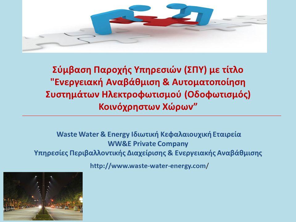 Σύμβαση Παροχής Υπηρεσιών (ΣΠΥ) με τίτλο Ενεργειακή Αναβάθμιση & Αυτοματοποίηση Συστημάτων Ηλεκτροφωτισμού (Οδοφωτισμός) Κοινόχρηστων Χώρων http://www.waste-water-energy.com/