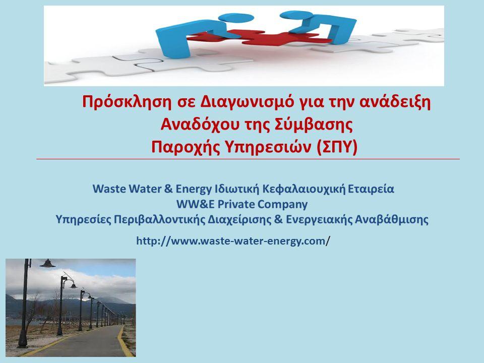 Πρόσκληση σε Διαγωνισμό για την ανάδειξη Αναδόχου της Σύμβασης Παροχής Υπηρεσιών (ΣΠΥ) http://www.waste-water-energy.com/