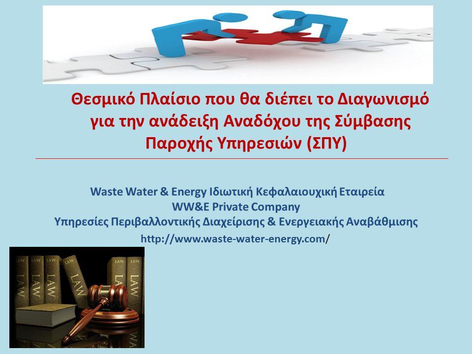 Θεσμικό Πλαίσιο που θα διέπει το Διαγωνισμό για την ανάδειξη Αναδόχου της Σύμβασης Παροχής Υπηρεσιών (ΣΠΥ) http://www.waste-water-energy.com/