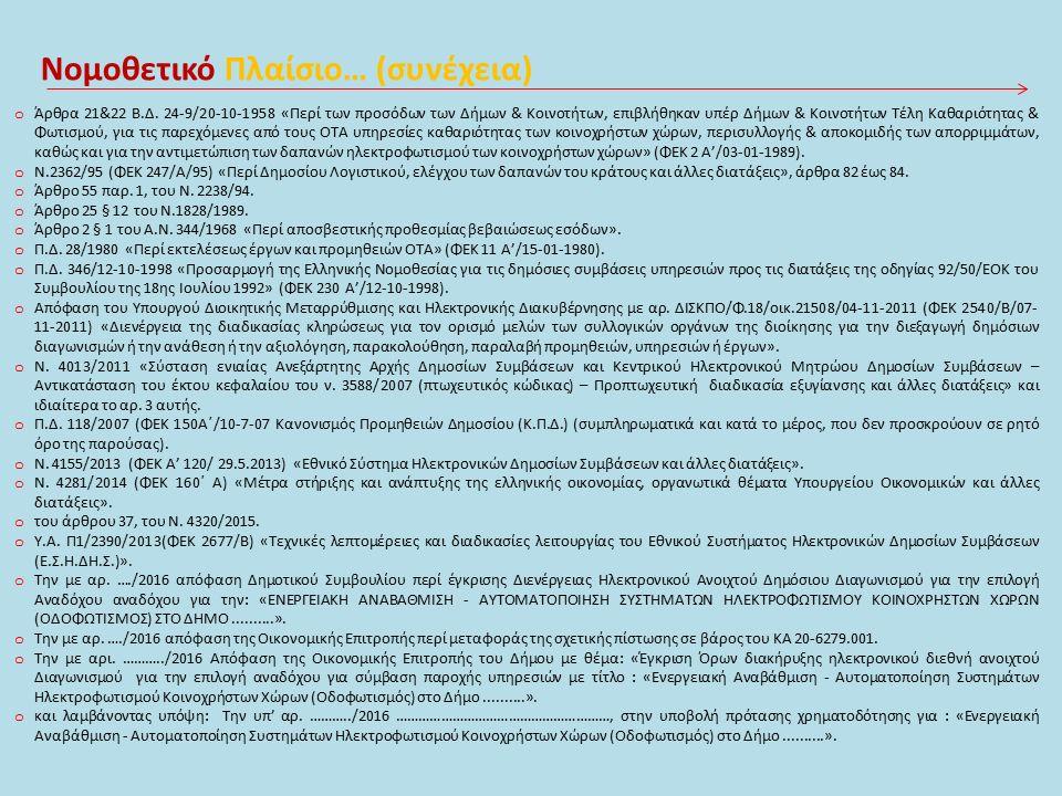 Νομοθετικό Πλαίσιο… (συνέχεια) o Άρθρα 21&22 Β.Δ.