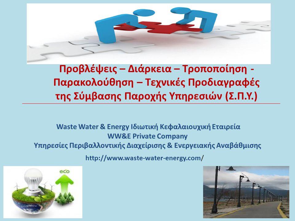 Προβλέψεις – Διάρκεια – Τροποποίηση - Παρακολούθηση – Τεχνικές Προδιαγραφές της Σύμβασης Παροχής Υπηρεσιών (Σ.Π.Υ.) http://www.waste-water-energy.com/