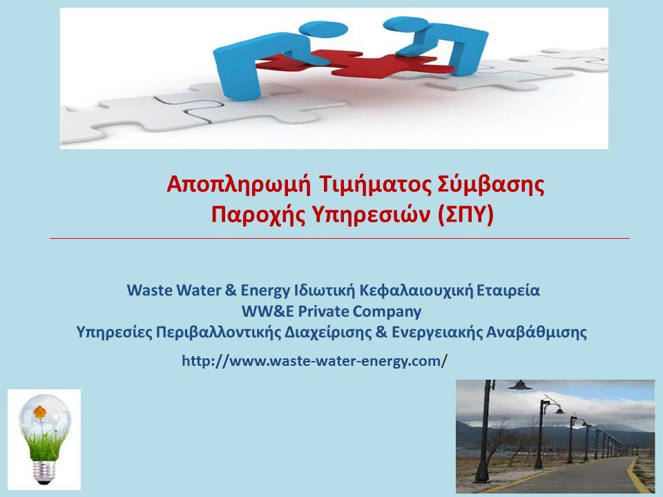 Αποπληρωμή Τιμήματος Σύμβασης Παροχής Υπηρεσιών (ΣΠΥ) http://www.waste-water-energy.com/