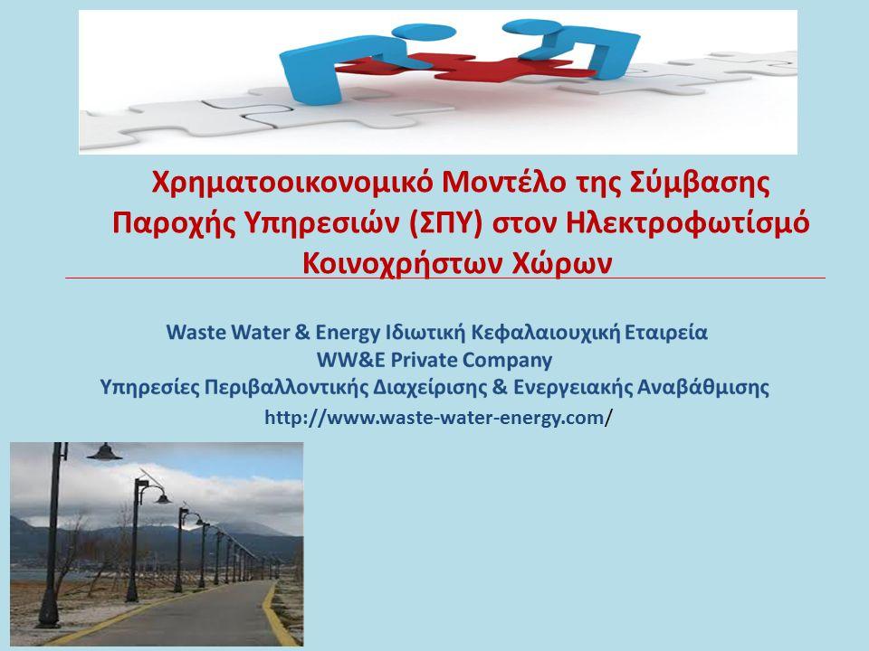 Χρηματοοικονομικό Μοντέλο της Σύμβασης Παροχής Υπηρεσιών (ΣΠΥ) στον Ηλεκτροφωτίσμό Κοινοχρήστων Χώρων http://www.waste-water-energy.com/