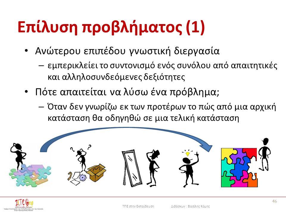 ΤΠΕ στην Εκπαίδευση Διδάσκων : Βασίλης Κόμης Επίλυση προβλήματος (1) Ανώτερου επιπέδου γνωστική διεργασία – εμπερικλείει το συντονισμό ενός συνόλου απ