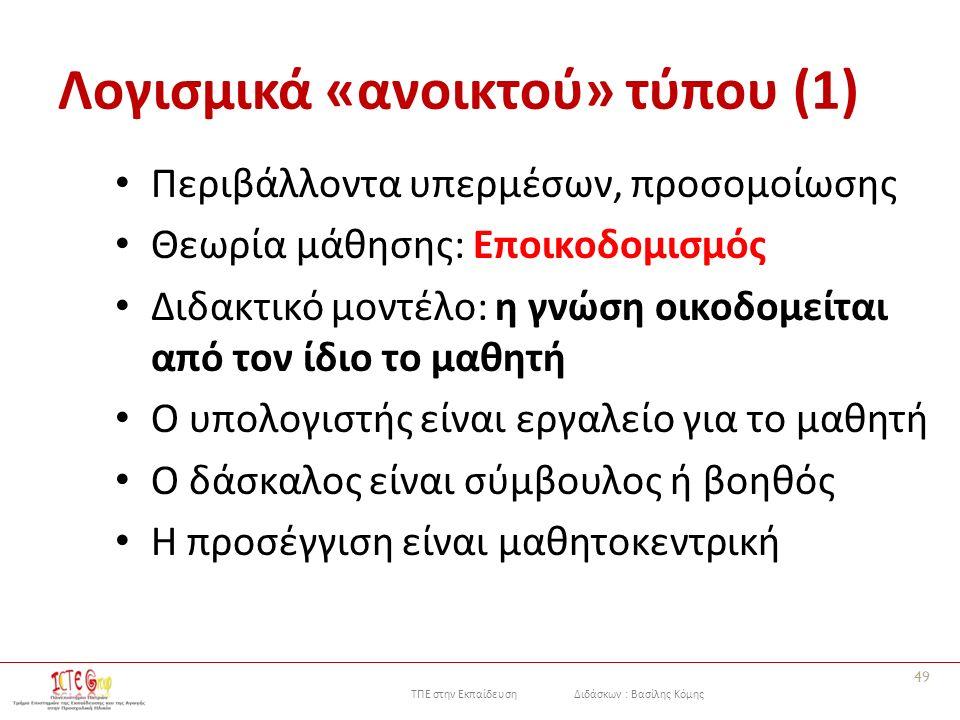 ΤΠΕ στην Εκπαίδευση Διδάσκων : Βασίλης Κόμης Λογισμικά «ανοικτού» τύπου (1) Περιβάλλοντα υπερμέσων, προσομοίωσης Θεωρία μάθησης: Εποικοδομισμός Διδακτ