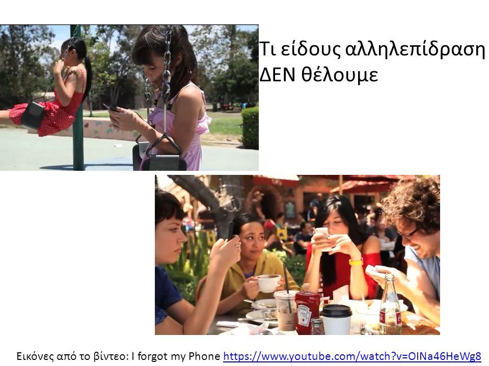 Τι είδους αλληλεπίδραση ΔΕΝ θέλουμε Εικόνες από το βίντεο: I forgot my Phone https://www.youtube.com/watch?v=OINa46HeWg8https://www.youtube.com/watch?v=OINa46HeWg8