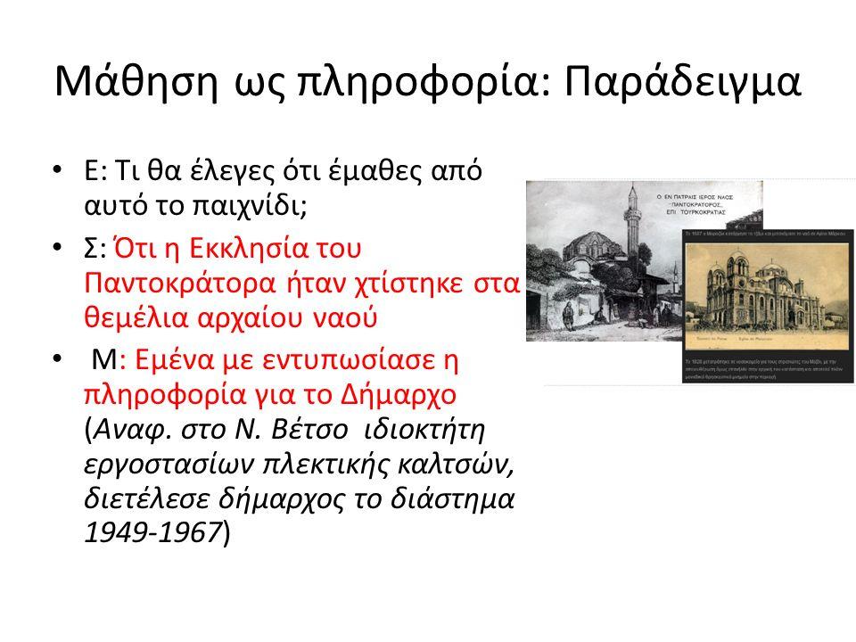 Μάθηση ως πληροφορία: Παράδειγμα E: Τι θα έλεγες ότι έμαθες από αυτό το παιχνίδι; Σ: Ότι η Εκκλησία του Παντοκράτορα ήταν χτίστηκε στα θεμέλια αρχαίου ναού M: Εμένα με εντυπωσίασε η πληροφορία για το Δήμαρχο (Αναφ.