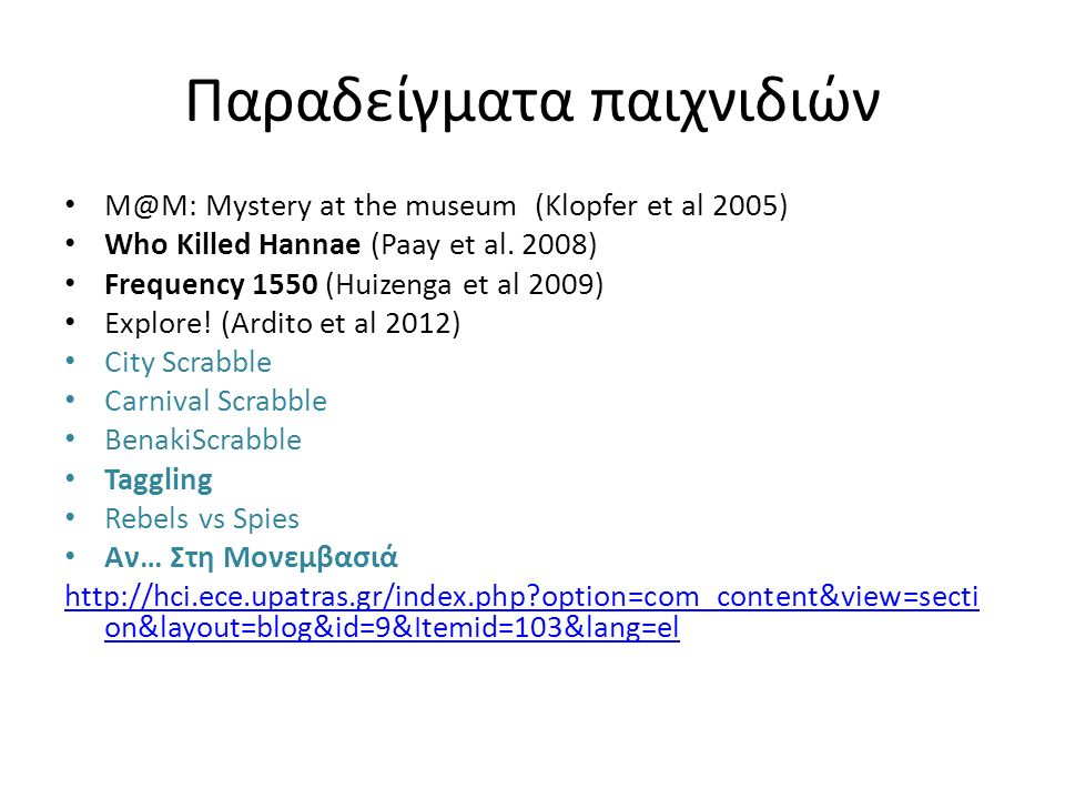 Παραδείγματα παιχνιδιών Μ@Μ: Mystery at the museum (Klopfer et al 2005) Who Killed Hannae (Paay et al.